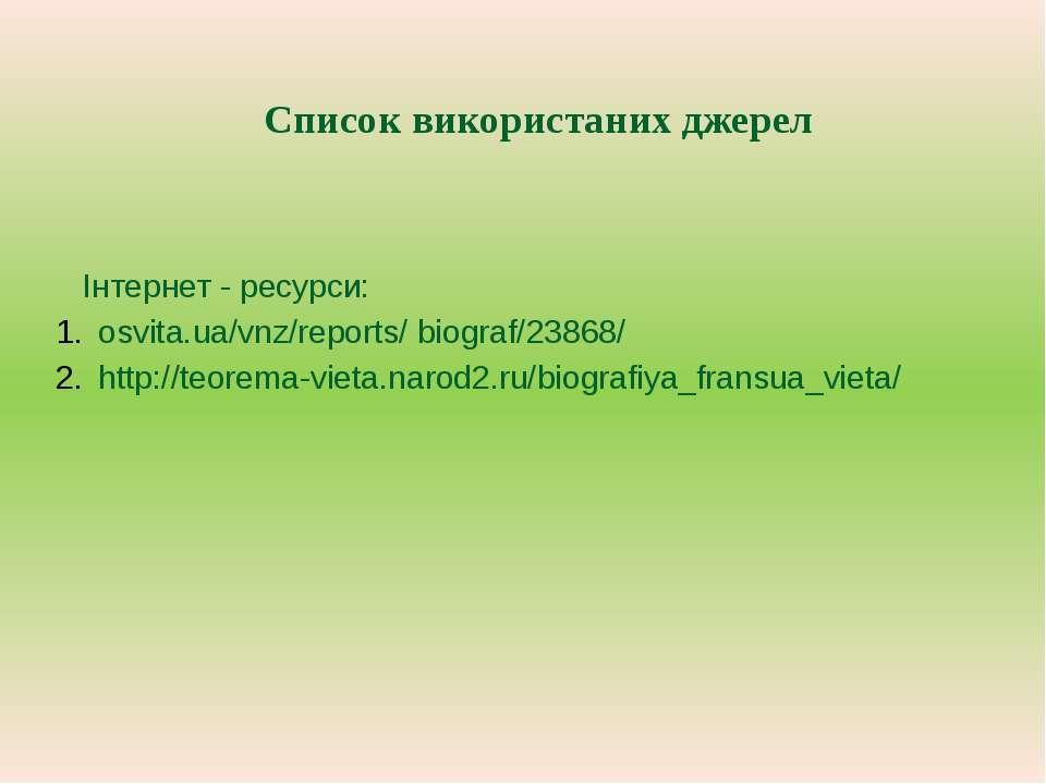 Список використаних джерел Інтернет - ресурси: osvita.ua/vnz/reports/ biograf...