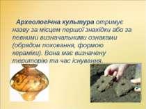 Археологічна культура отримує назву за місцем першої знахідки або за певними ...