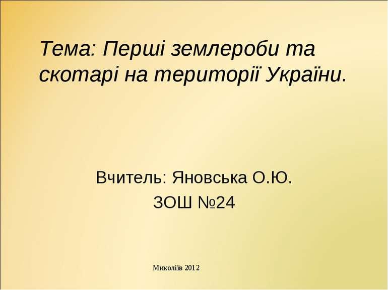 Тема: Перші землероби та скотарі на території України. Вчитель: Яновська О.Ю....