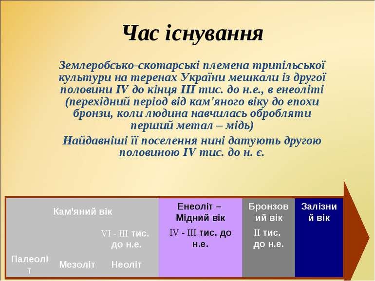 Землеробсько-скотарські племена трипільської культури на теренах України мешк...