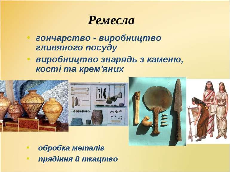 гончарство - виробництво глиняного посудугончарство - виробництво глиняного п...