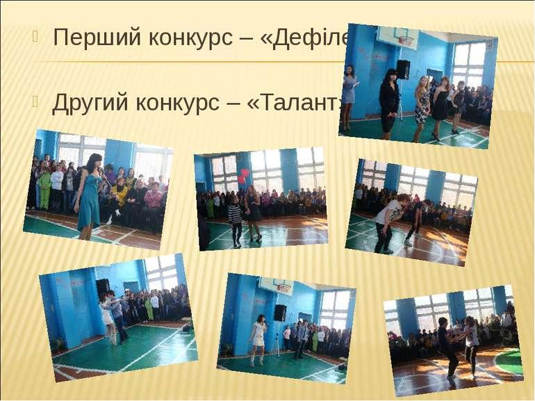 Перший конкурс – «Дефіле» Другий конкурс – «Талант»