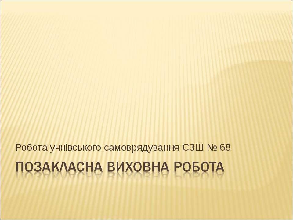 Робота учнівського самоврядування СЗШ № 68