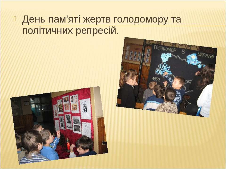 День пам'яті жертв голодомору та політичних репресій.