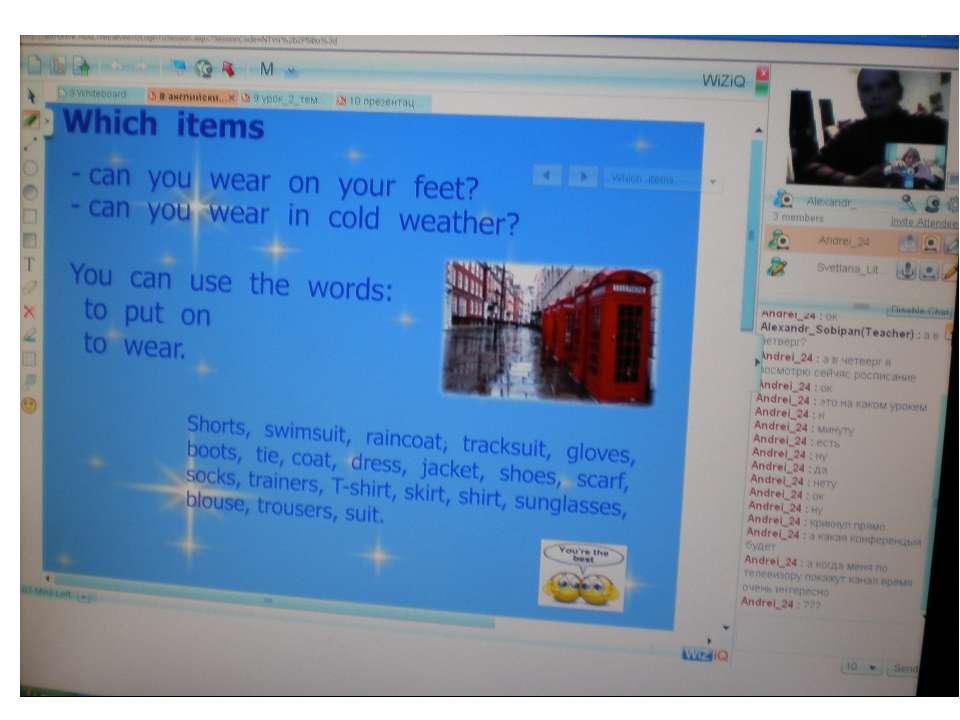 Тиффи Д. і Раджасінгам Л. «Віртуальний клас — це місце, де можуть зустрічатис...