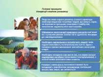 Головні принципи Концепції сталого розвитку Людство може надати розвитку стал...