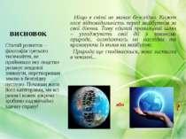 висновок Сталий розвиток – філософія третього тисячоліття, не прийнявши яку л...