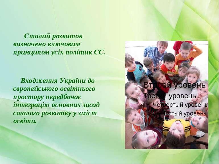 Сталий розвиток визначено ключовим принципом усіх політик ЄС. Входження Украї...