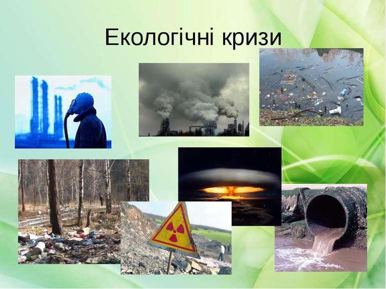 Екологічні кризи