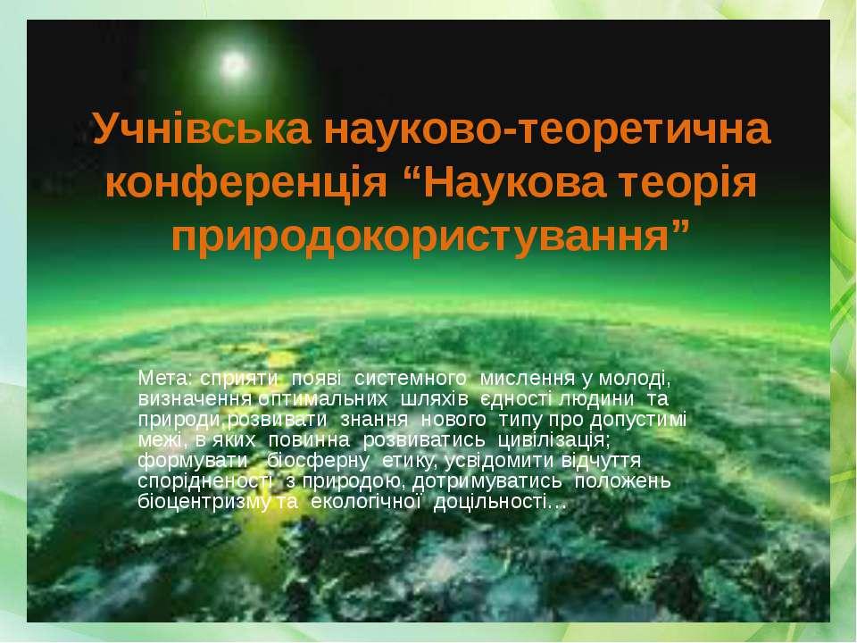 """Учнівська науково-теоретична конференція """"Наукова теорія природокористування""""..."""