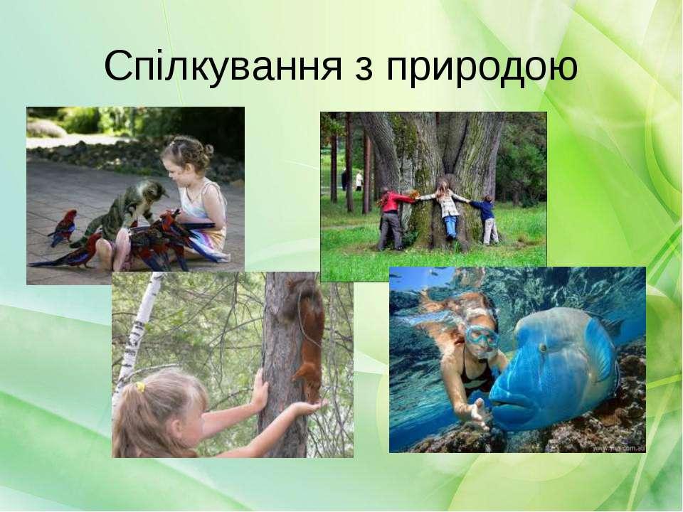 Спілкування з природою