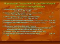 Нормативні документи, що регламентують учнівське самоврядування 1. Конституці...