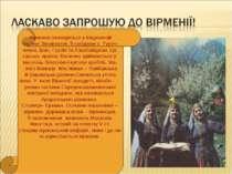 Вірменія знаходиться у півдненній частині Закавказзя. Її сусідами є Туреч- чи...
