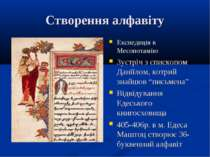 Створення алфавіту Експедиція в Месопотамію Зустріч з єпископом Даніїлом, кот...