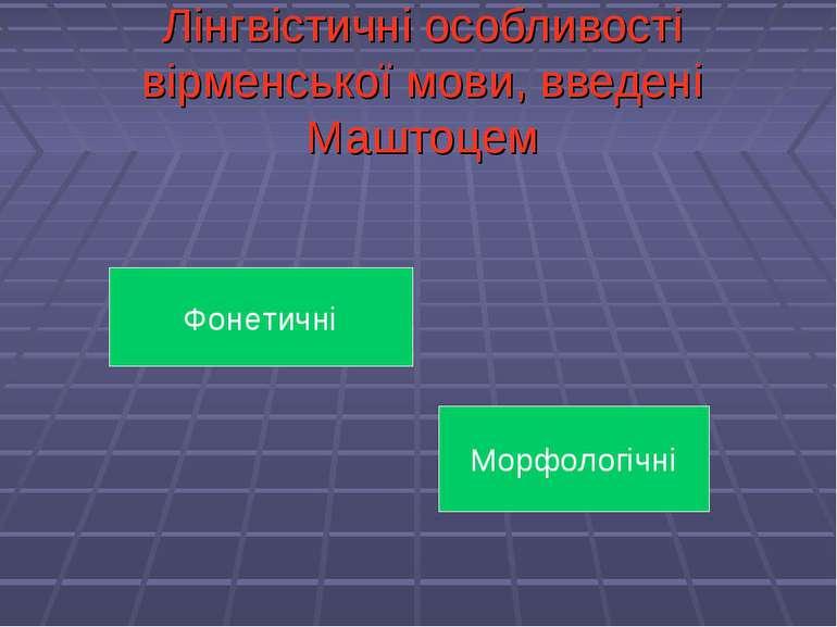 Лінгвістичні особливості вірменської мови, введені Маштоцем Морфологічні Фоне...