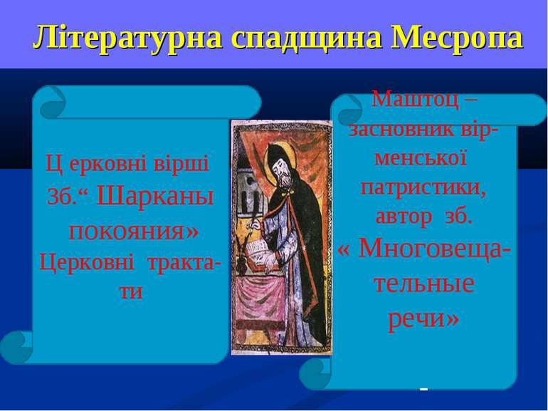 """Літературна спадщина Месропа Ц ерковні вірші Зб."""" Шарканы покояния» Церковні ..."""