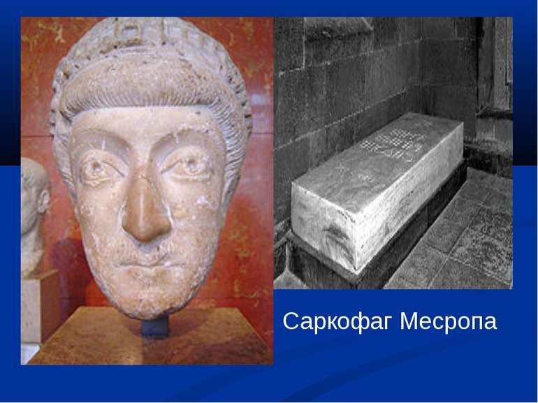Саркофаг Месропа