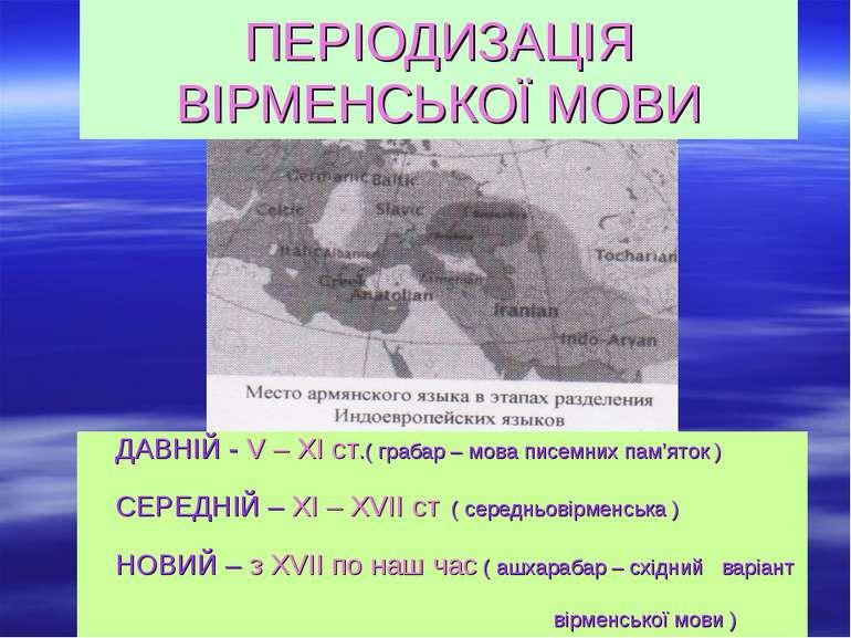 ПЕРІОДИЗАЦІЯ ВІРМЕНСЬКОЇ МОВИ ДАВНІЙ - V – XI ст.( грабар – мова писемних пам...