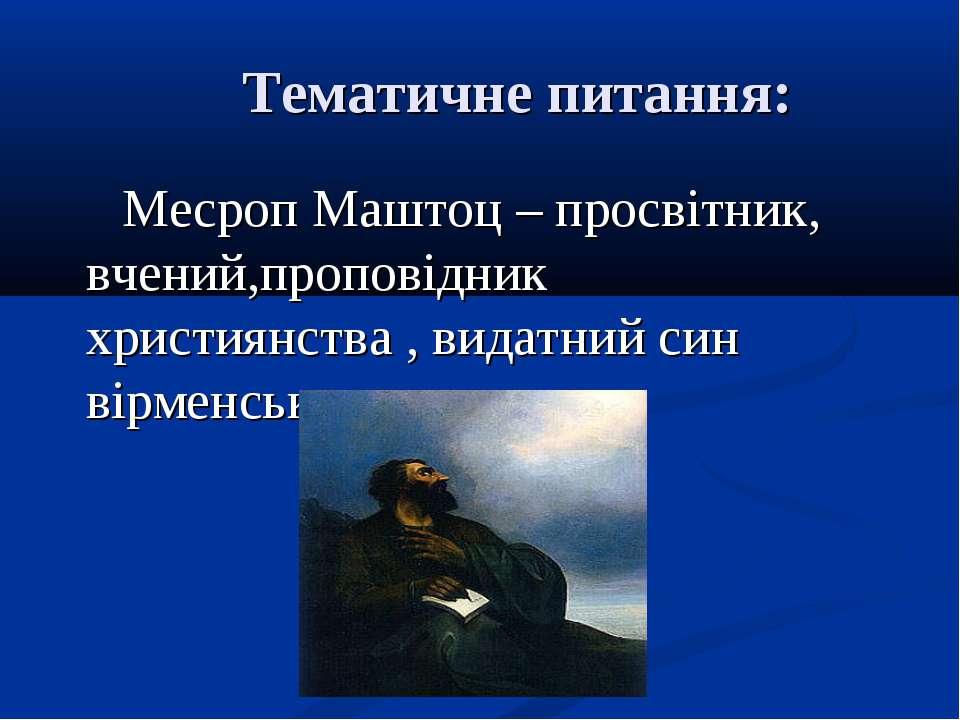 Тематичне питання: Месроп Маштоц – просвітник, вчений,проповідник християнств...
