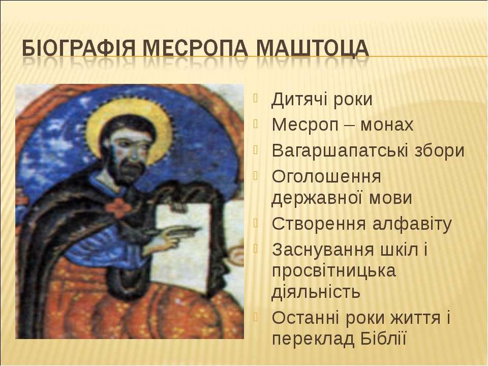 Дитячі роки Месроп – монах Вагаршапатські збори Оголошення державної мови Ств...