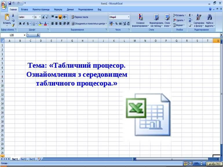 Тема: «Табличний процесор. Ознайомлення з середовищем табличного процесора.»