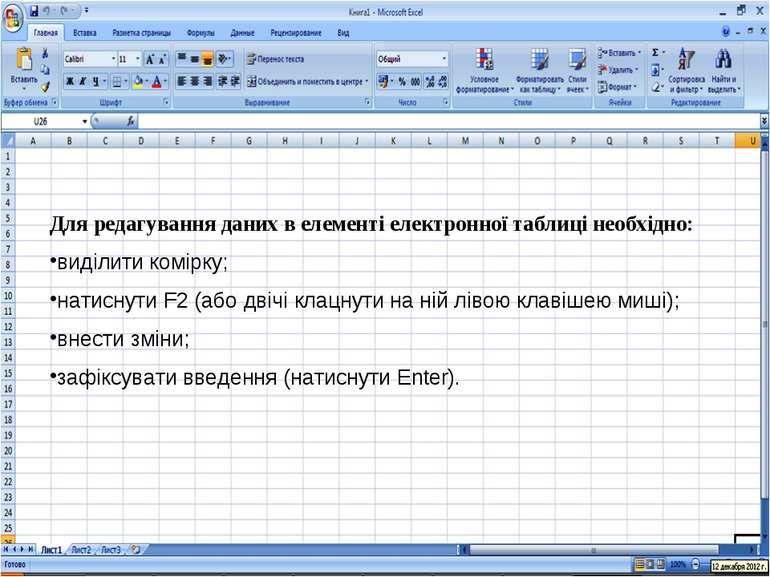Для редагування даних в елементі електронної таблиці необхідно: виділити комі...