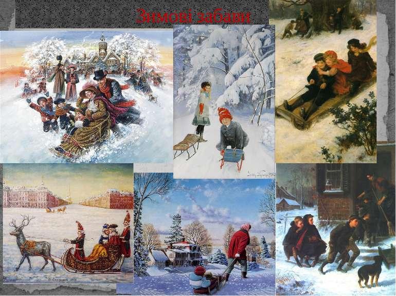 Зимові забави