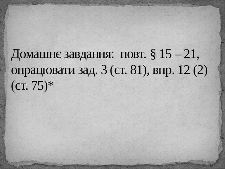Домашнє завдання: повт. § 15 – 21, опрацювати зад. 3 (ст. 81), впр. 12 (2) (с...