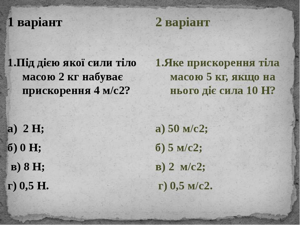 1 варіант 1.Під дією якої сили тіло масою 2 кг набуває прискорення 4 м/с2? а)...