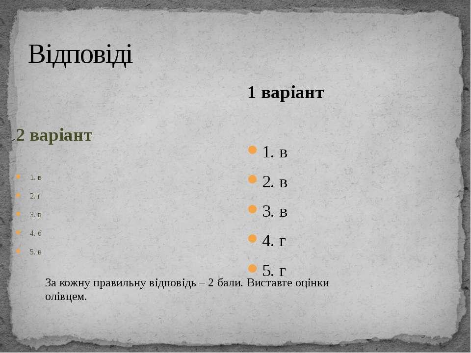 Відповіді 1 варіант 1. в 2. в 3. в 4. г 5. г 2 варіант 1. в 2. г 3. в 4. б 5....