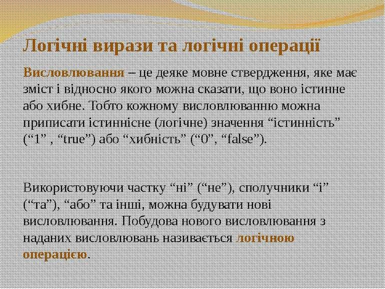 Логічні вирази та логічні операції Висловлювання – це деяке мовне ствердження...
