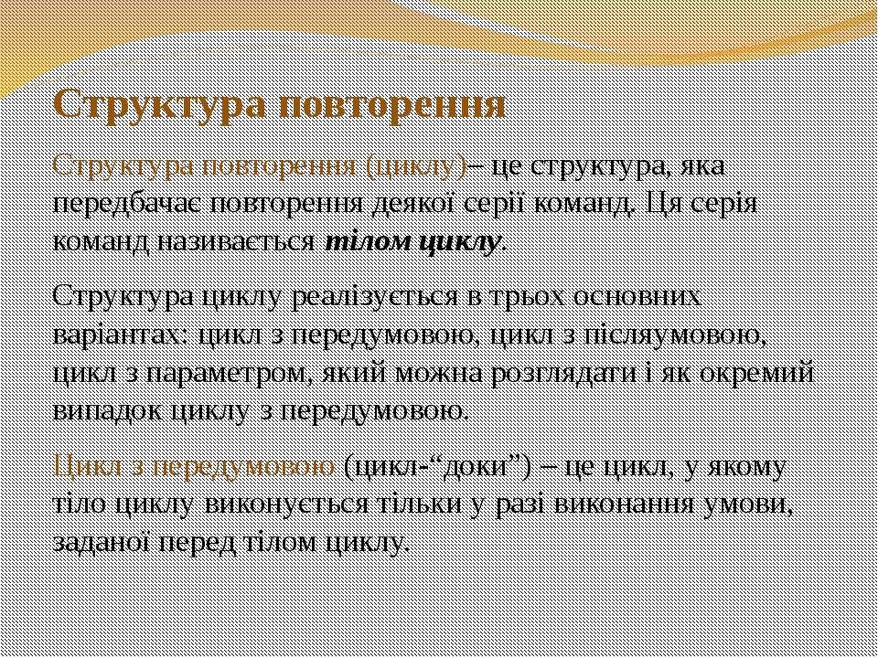 Структура повторення Структура повторення (циклу)– це структура, яка передбач...