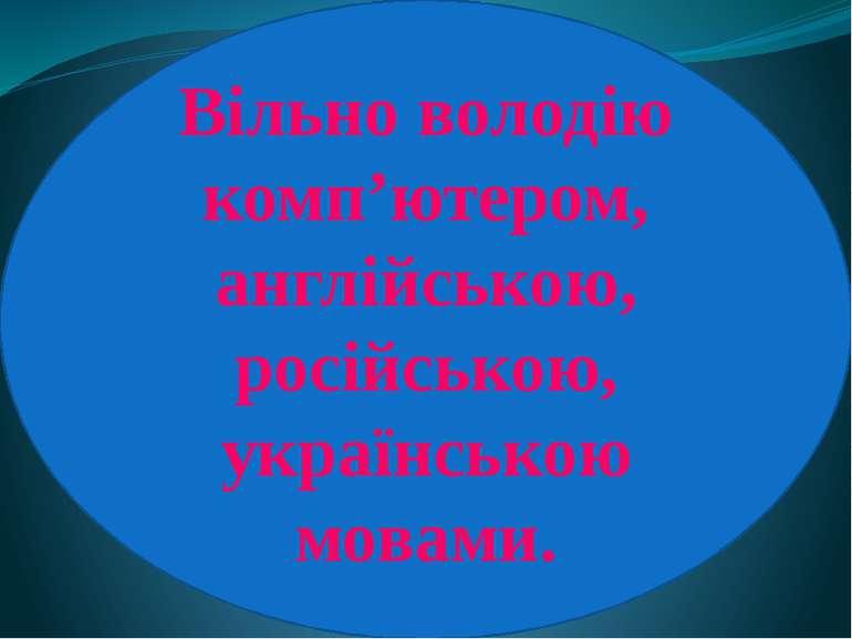 Вільно володію комп'ютером, англійською, російською, українською мовами.