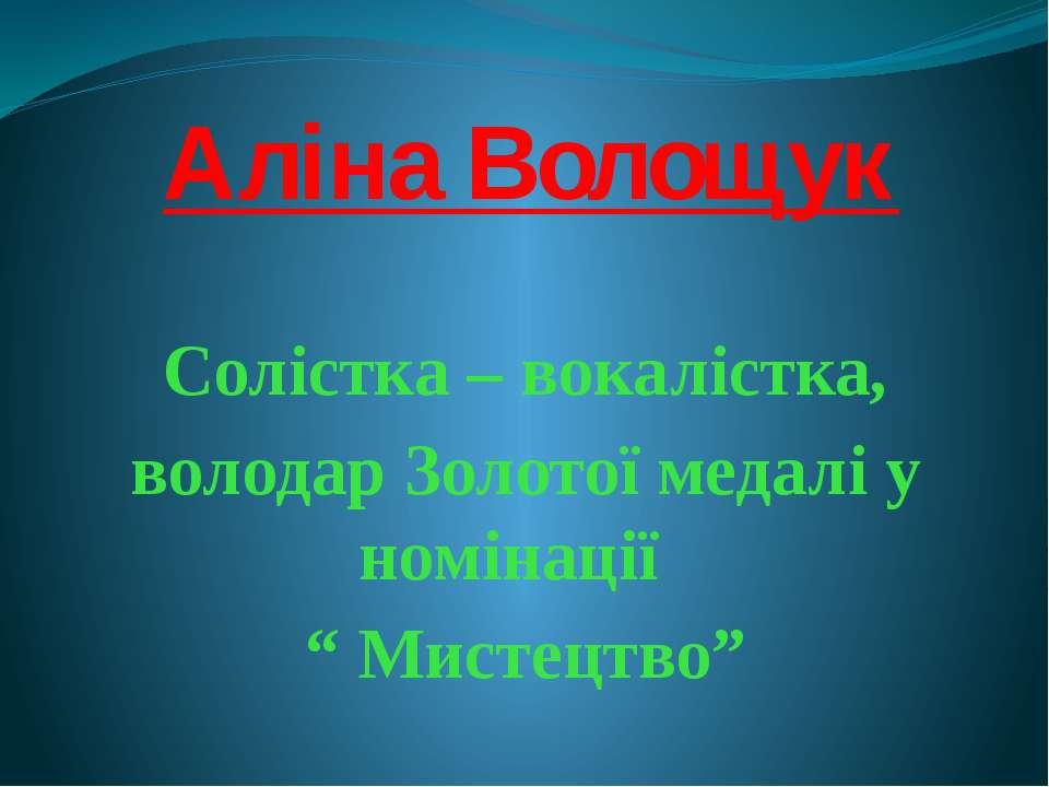 """Аліна Волощук Солістка – вокалістка, володар Золотої медалі у номінації """" Мис..."""