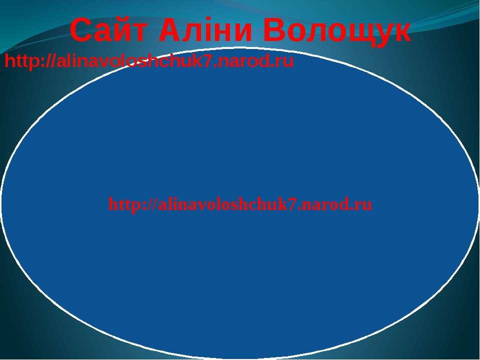 Сайт Аліни Волощук