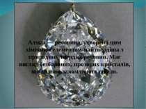 Алмаз — речовина, утворена цим хімічним елементом-найтвердіша з природних тве...