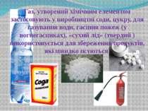 Газ, утворений хімічним елементом застосовують у виробництві соди, цукру, для...