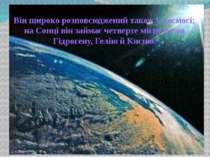 Він широко розповсюджений також у космосі; на Сонці він займає четверте місце...