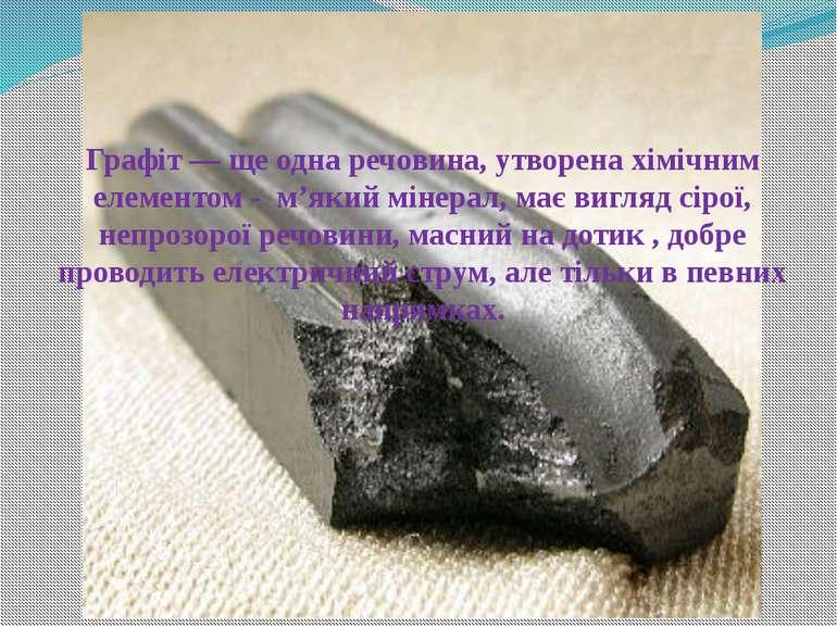 Графіт — ще одна речовина, утворена хімічним елементом - м'який мінерал, має ...