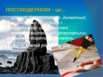 ПОСТМОДЕРНІЗМ – це… цілісний, багатозначний, динамічний, залежний від соціаль...