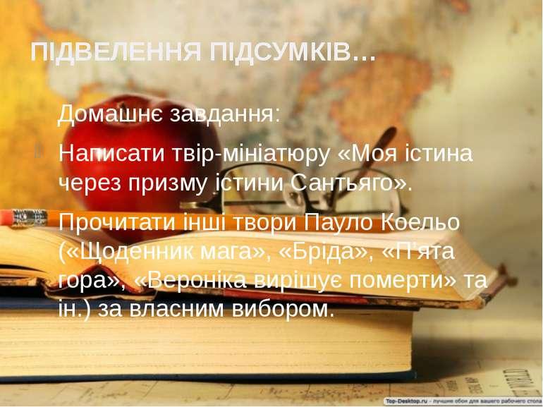ПІДВЕЛЕННЯ ПІДСУМКІВ… Домашнє завдання: Написати твір-мініатюру «Моя істина ч...