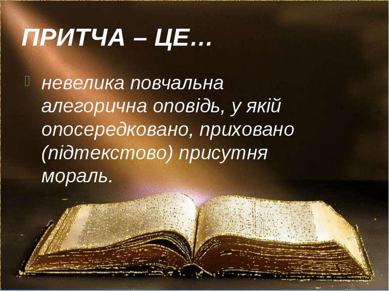 ПРИТЧА – ЦЕ… невелика повчальна алегорична оповідь, у якій опосередковано, пр...