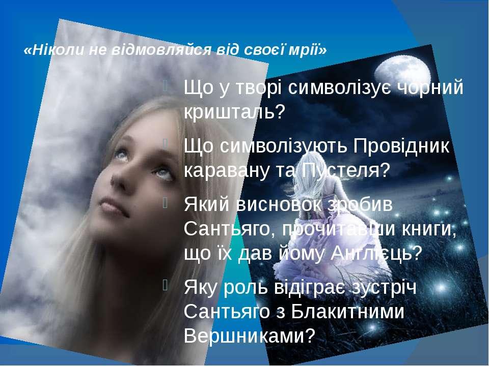 «Ніколи не відмовляйся від своєї мрії» Що у творі символізує чорний кришталь?...