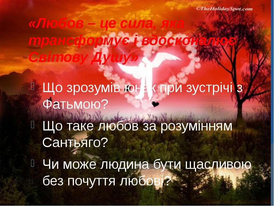 «Любов – це сила, яка трансформує і вдосконалює Світову Душу» Що зрозумів юна...