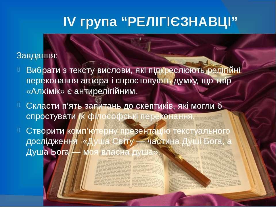 """IV група """"РЕЛІГІЄЗНАВЦІ"""" Завдання: Вибрати з тексту вислови, які підкреслюють..."""