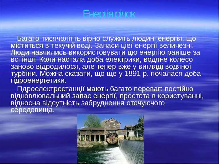 Багато тисячолітть вірно служить людині енергія, що міститься в текучій воді....