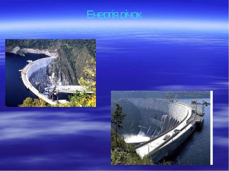 Енергія річок
