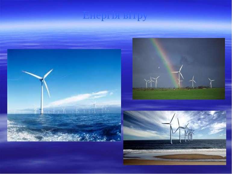 Енергія вітру