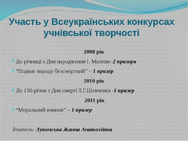 Участь у Всеукраїнських конкурсах учнівської творчості 2008 рік До річниці з ...
