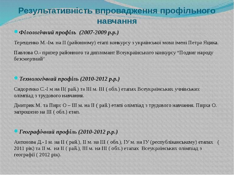 Результативність впровадження профільного навчання Філологічний профіль (2007...
